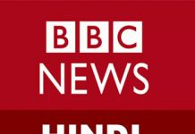 BBC Radio Hindi