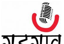 Gurgaon ki Awaz 107.8 FM