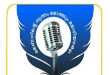 AIR Manjeri FM 102.7