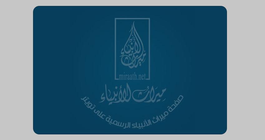 Miraath's Holy Quran