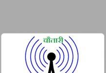 Chuatari FM 91.4