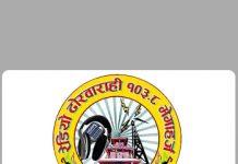 Radio Dhorbarahi 103.8 FM