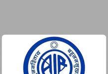 All India Radio Guwahati