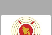 Bangladesh Betar Online Radio