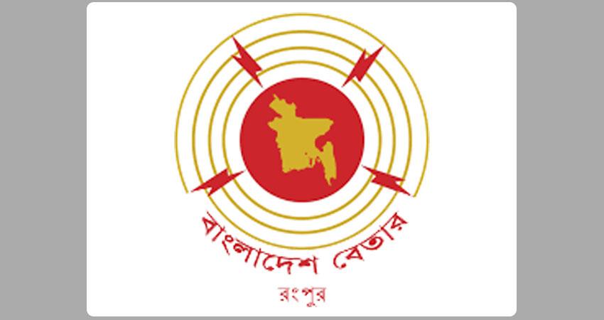 বাংলাদেশ বেতার FM 102.5