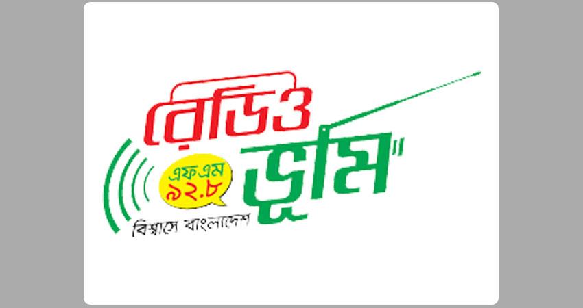 Radio Bhumi 92.8 FM