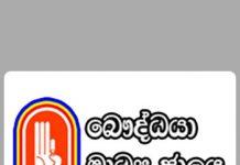 The Buddhist Radio FM 101.3 / 101.5