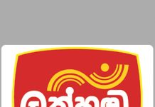 Lakhanda FM 93.5/93.7