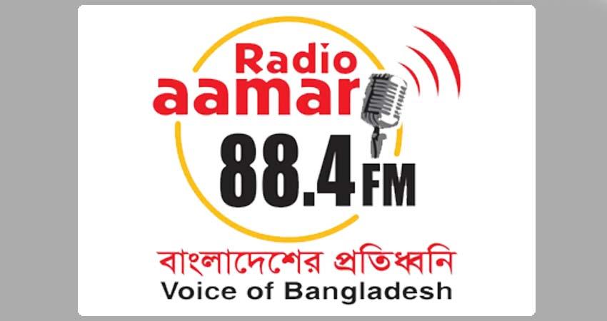 Radio Aamar 88.4 FM